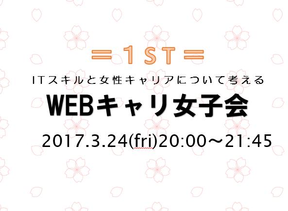 webキャリ